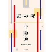 母の死(KADOKAWA) [電子書籍]