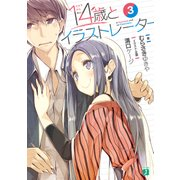 14歳とイラストレーター 3【電子特典付き】(KADOKAWA) [電子書籍]