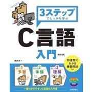 3ステップでしっかり学ぶ C言語入門 [改訂2版] (技術評論社) [電子書籍]