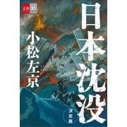 日本沈没 決定版【文春e-Books】(文藝春秋) [電子書籍]