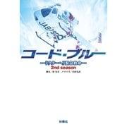 コード・ブルー 2ndシーズン ドクターヘリ緊急救命―(扶桑社) [電子書籍]