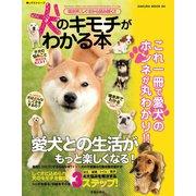 犬のキモチがわかる本(笠倉出版社) [電子書籍]
