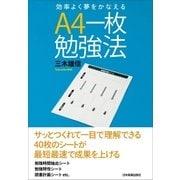 A4一枚勉強法(日本実業出版社) [電子書籍]