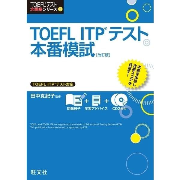 TOEFL ITPテスト本番模試 改訂版(音声DL付)(旺文社) [電子書籍]