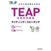 TEAP技能別問題集ライティング/スピーキング(音声DL付)(旺文社) [電子書籍]