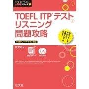 TOEFL ITPテストリスニング問題攻略(音声DL付)(旺文社) [電子書籍]