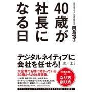 40歳が社長になる日(幻冬舎) [電子書籍]