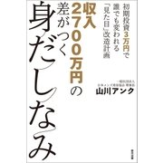 収入2700万円の差がつく身だしなみ(辰巳出版ebooks) [電子書籍]