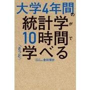 大学4年間の統計学が10時間でざっと学べる(KADOKAWA / 中経出版) [電子書籍]