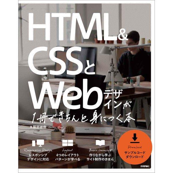 HTML&CSSとWebデザインが 1冊できちんと身につく本 (技術評論社) [電子書籍]