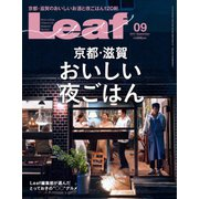Leaf(リーフ) 2017年9月号(リーフ・パブリケーションズ) [電子書籍]