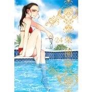 楽園 Le Paradis 第24号(白泉社) [電子書籍]