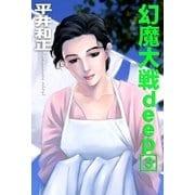 幻魔大戦deep3(e文庫) [電子書籍]