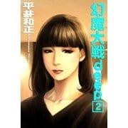 幻魔大戦deep2(e文庫) [電子書籍]