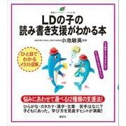 LDの子の読み書き支援がわかる本(講談社) [電子書籍]