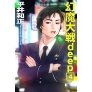 幻魔大戦deep4(e文庫) [電子書籍]