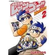 爆走兄弟レッツ&ゴー!! Return Racers!! 2(小学館) [電子書籍]