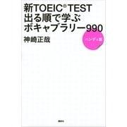新TOEIC TEST 出る順で学ぶ ボキャブラリー990 ハンディ版(講談社) [電子書籍]