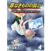 罪なきものの叫び~虐待される子供たち~ 4(グループ・ゼロ) [電子書籍]
