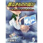 罪なきものの叫び~虐待される子供たち~ 5(グループ・ゼロ) [電子書籍]
