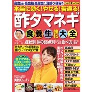 わかさ夢MOOK14 酢タマネギ食養生強化大全 本当に効く!やせる!若返る!(わかさ出版) [電子書籍]