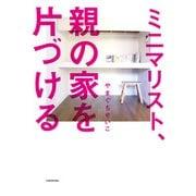 ミニマリスト、親の家を片づける(KADOKAWA) [電子書籍]