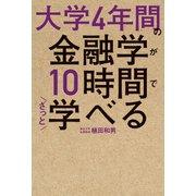 大学4年間の金融学が10時間でざっと学べる(KADOKAWA) [電子書籍]