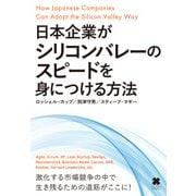 日本企業がシリコンバレーのスピードを身につける方法(クロスメディア・パブリッシング) [電子書籍]