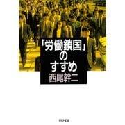 「労働鎖国」のすすめ(PHP研究所) [電子書籍]