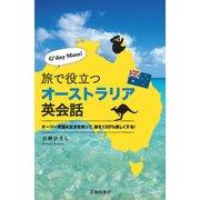 G'day Mate! 旅で役立つオーストラリア英会話(池田書店)(PHP研究所) [電子書籍]