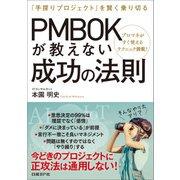 PMBOKが教えない成功の法則(日経BP社) [電子書籍]