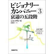 ビジョナリー・カンパニー3 衰退の五段階(日経BP社) [電子書籍]