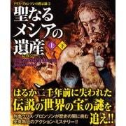 聖なるメシアの遺産(レガシー)【上下合本版】(竹書房) [電子書籍]