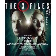 X-ファイル 2016 【VOL.1~3合本版】(竹書房) [電子書籍]