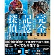 完全記憶探偵【上下合本版】(竹書房) [電子書籍]