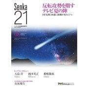 Senka21 2017年8月号(音元出版) [電子書籍]