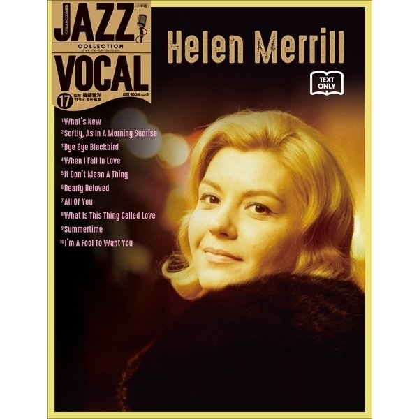JAZZ VOCAL COLLECTION TEXT ONLY 17 ヘレン・メリル(小学館) [電子書籍]
