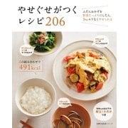 やせぐせがつくレシピ 206(主婦の友社) [電子書籍]