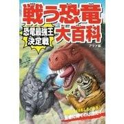戦う恐竜大百科 恐竜最強王決定戦(西東社) [電子書籍]