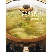 フタさえあれば! すごくおいしい フライパンで簡単蒸し料理(日本文芸社) [電子書籍]