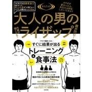 大人の男のライザップ(日本文芸社) [電子書籍]