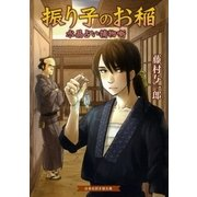 振り子のお稲 水晶占い捕物噺(白泉社) [電子書籍]