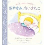 おやすみ、ちいさなこ(竹書房) [電子書籍]