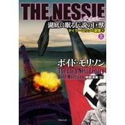 THE NESSIE ザ・ネッシー 湖底に眠る伝説の巨獣 上(竹書房) [電子書籍]