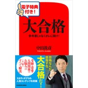 【電子特典付き!】大合格 参考書じゃなくオレに聞け!(KADOKAWA) [電子書籍]