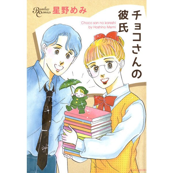チョコさんの彼氏(竹書房) [電子書籍]