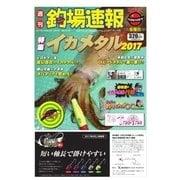 週刊 釣場速報 関西版 2017/08/04号(名光通信社) [電子書籍]