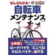 ぜんぶわかる!自転車メンテナンス(学研) [電子書籍]