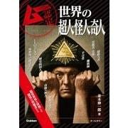 世界の超人・怪人・奇人(学研) [電子書籍]