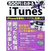 500円でわかる iTunes(学研) [電子書籍]